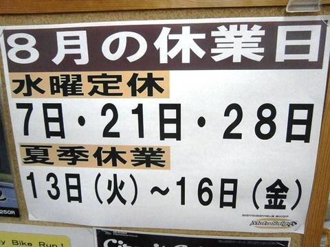 130801.jpg
